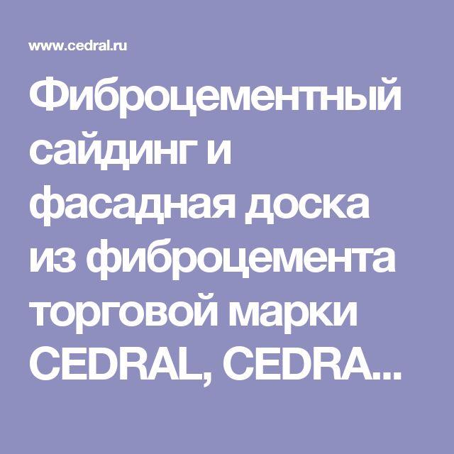 Фиброцементный сайдинг и фасадная доска из фиброцемента торговой марки CEDRAL, CEDRAL CLICK (КЕДРАЛ, КЕДРАЛ КЛИК)™