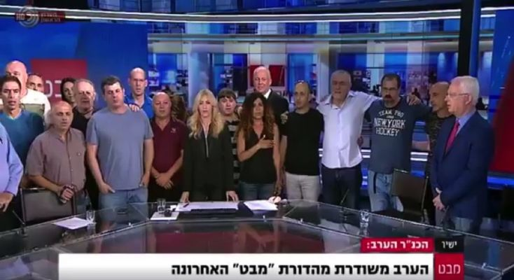 """Am Montag endete die letzte Tagesschau-Sendung im öffentlich-rechtlichen ersten Fernsehkanal mit dem Absingen der Nationalhymne, nachdem sich im Studio auch Techniker and andere Mitarbeiter in T-Shirts und Strassenkleidung versammelt hatten. Beim Absingen des Verses """"wir haben die Hoffnung nicht verloren"""", flossen die Tränen. Ein Bericht von Ulrich Sahm.   #ARD #Fernsehen #Jerusalem #Kol Israel #Nir Barkat #Öffentlich-rechtlicher Rundfunk #Reporter #Tagesschau #Video"""