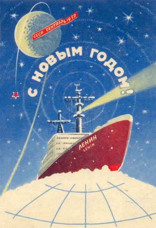советские открытки с новым годом Поиск в Google