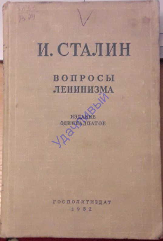 И. Сталин Вопросы Ленинизма 1952 г..