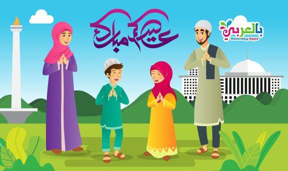 صور رسومات عيد الفطر المبارك رسم مظاهر العيد اجمل رسومات العيد للاطفال بطاقات معايدة للعيد كرتونية صور العيد جديدة Art Fictional Characters Character