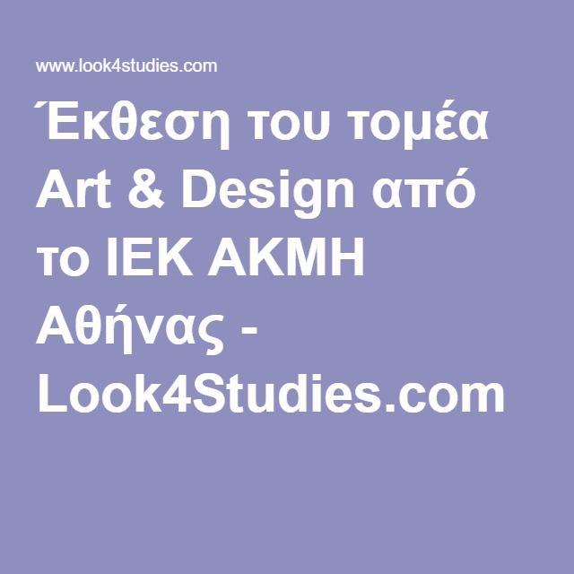 Έκθεση του τομέα Art & Design από το ΙΕΚ ΑΚΜΗ Αθήνας - Look4Studies.com