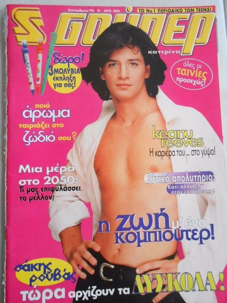 SAKIS ROUVAS ON COVER , GREEK MAGAZINE WITH COMICS , YEAR 1996