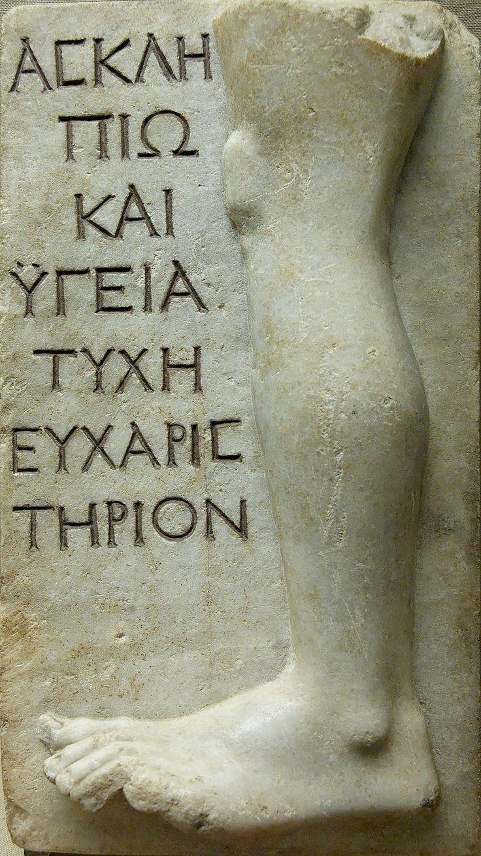 Ex-voto consacré à Asclépios pour la guérison d'une jambe - IIe siècle de notre ère - British Museum.