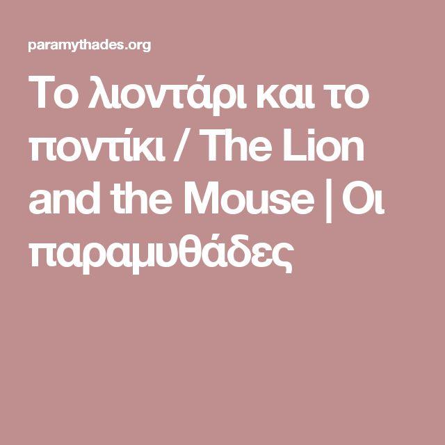 Το λιοντάρι και το ποντίκι / The Lion and the Mouse | Οι παραμυθάδες