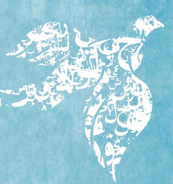 Dove Arabic calligraphy