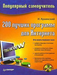 200 лучших программ для Интернета. Популярный самоучитель #чтение, #детскиекниги, #любовныйроман, #юмор, #компьютеры, #приключения