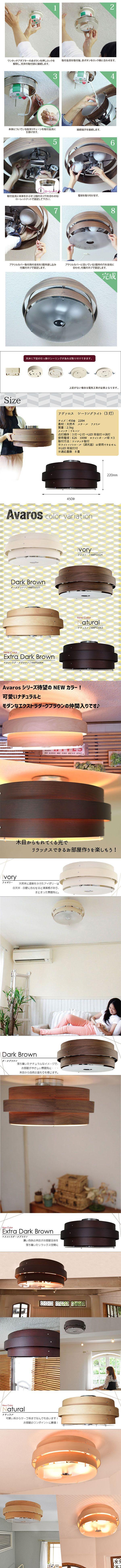 天井照明 3灯。【照明 シーリングライト おしゃれ】Avaros アヴァロス IV/DB/NA/EXDB シーリングライトおしゃれ 天井 天井照明 3灯 ライト リビング ダイニング 寝室 明るい 6畳 8畳 リモコン インテリア LED 北欧 ナチュラル 子ども部屋