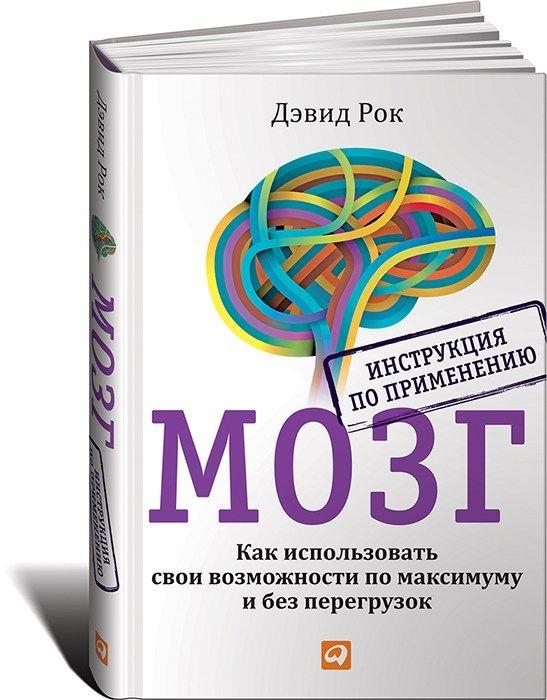 Мозг. Инструкция по применению: Как использовать свои возможности по максимуму и без перегрузок - Книжная нора