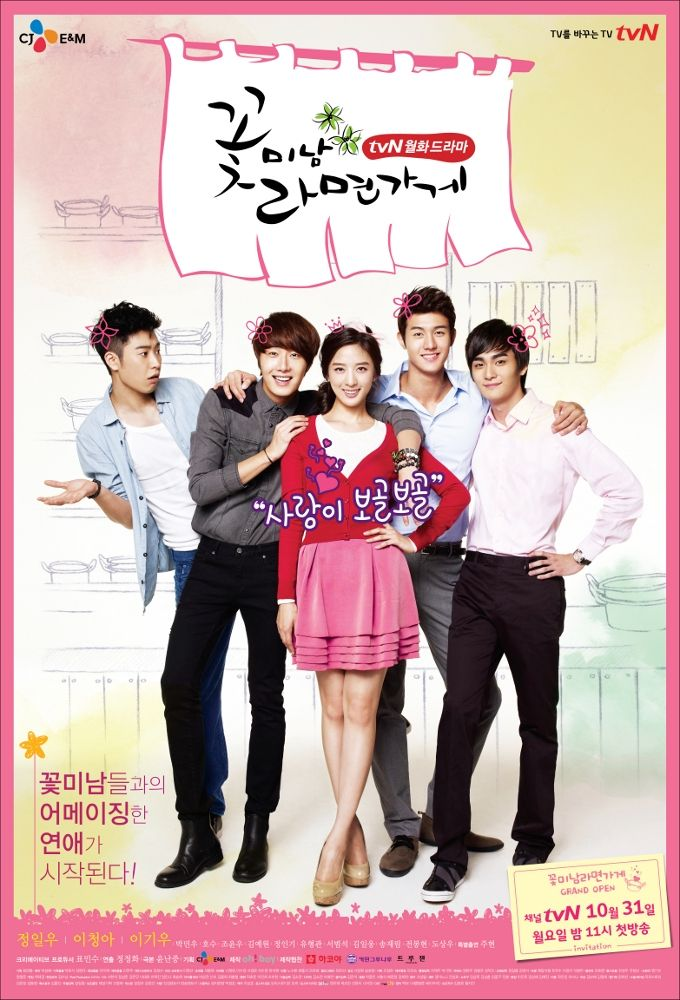Flower Boy Ramen Shop. This drama is killing my time!!! SOS! i really need to stop with this kdramas TT