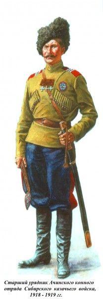 Ачинского отряда старший урядник 1919