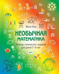 Необычная математика. Тетрадь логических заданий для детей 7-8 лет..Кац Е.М.