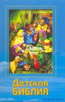 Детская Библия цв.ил. 17х25  Библия