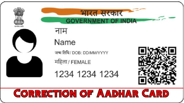 Incorrect Name In Aadhar Card Now Fix It Yourself At Home Aadhar Card Fix It Cards