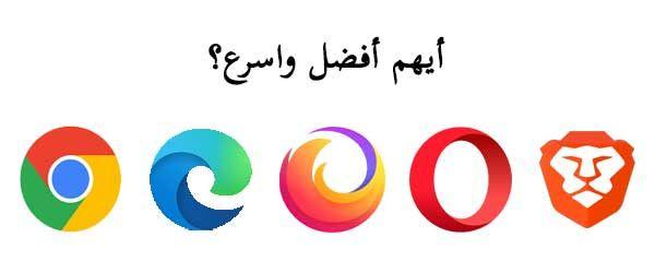 مقارنة متصفحات الانترنت ما هو أفضل متصفح للكمبيوتر Tech Logos School Logos Tech Company Logos