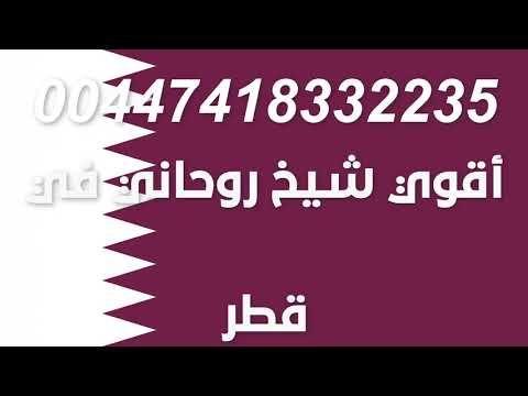 أقوي شيخ روحاني في قطر Youtube Spirituality Calm Artwork Artwork
