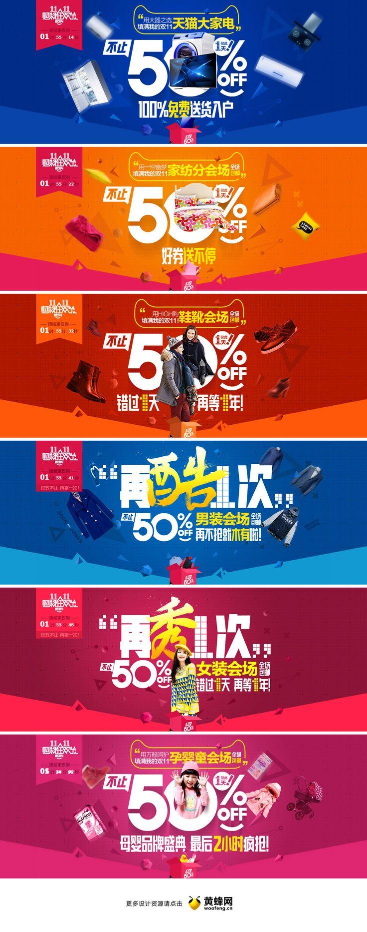 天猫2014双11各会场头图banner设计