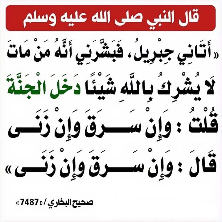 Pin By نشر الخير On أحاديث سيدنا محمد صلى الله عليه وسلم Islamic Phrases Ahadith Hadith