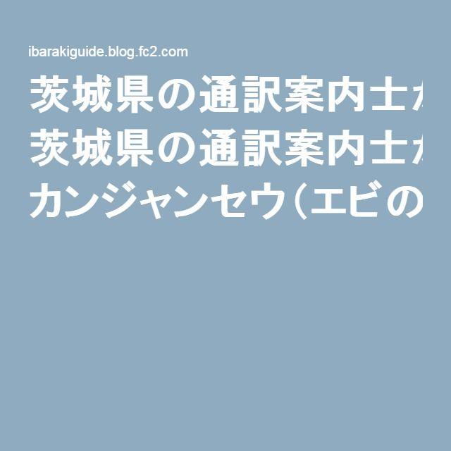 茨城県の通訳案内士がお伝えする、ゆるゆる韓国料理レシピ カンジャンセウ(エビの醤油漬け)のレシピ