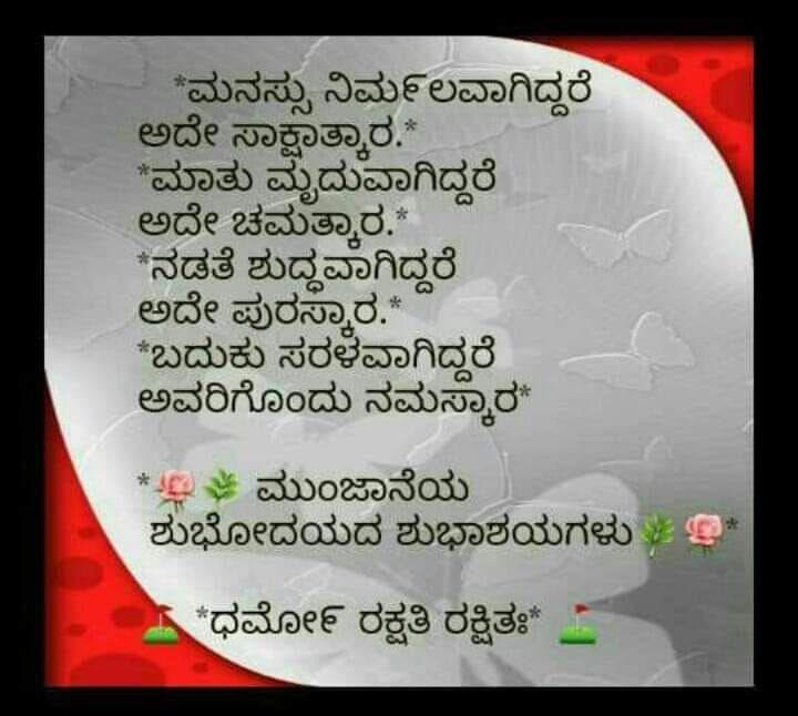 Pin by Suresh Havaragi on kannada quote