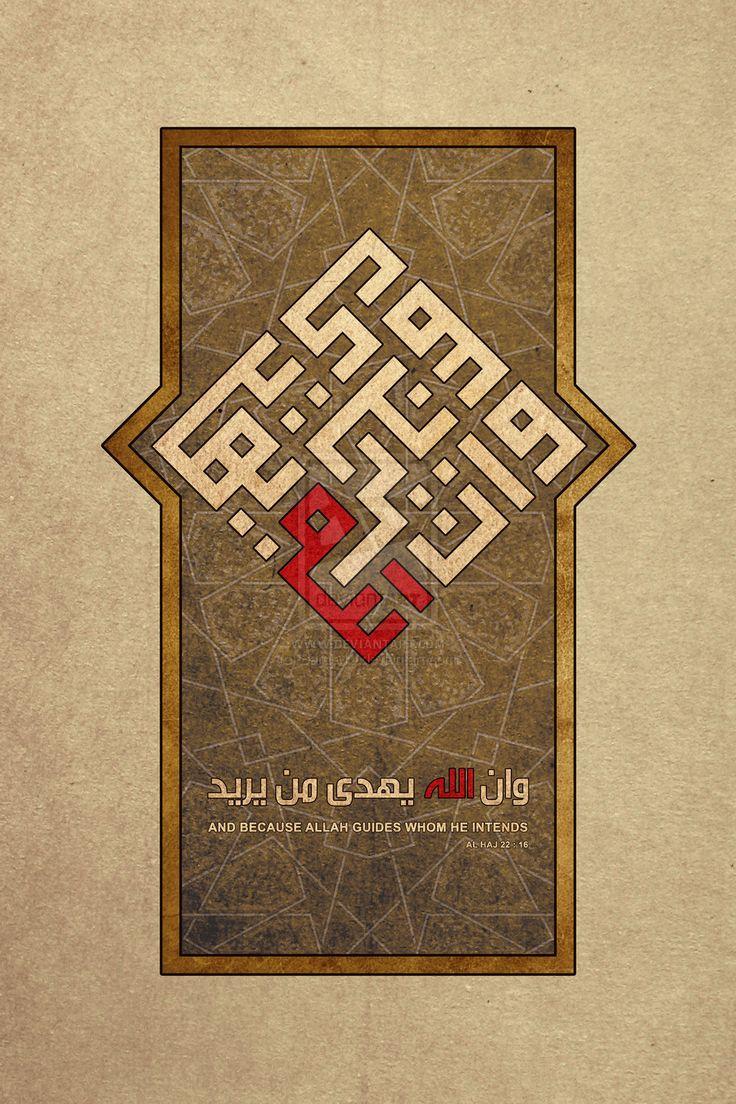 Al Haj ( 22 - 16 ) by Baraja19.deviantart.com on @deviantART