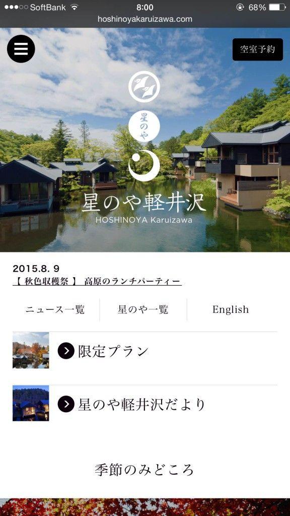 iPhone Webデザイン 星のや軽井沢 HOSHINOYA Karuizawa | 温泉旅館 【公式】