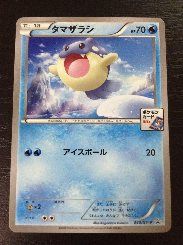 040/XY-P Spheal Japanese Pokemon Card Promo 2014 #PokemonTCG