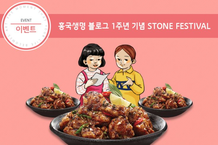 [EVENT] 흥국생명 블로그 1주년 기념 STONE FESTIVAL  http://heungkuklifeblog.com/220600726554