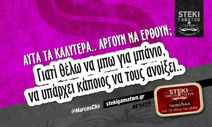 Αυτά τα καλύτερα.. αργούν να έρθουν;  @MarcosCks - http://stekigamatwn.gr/f3435/