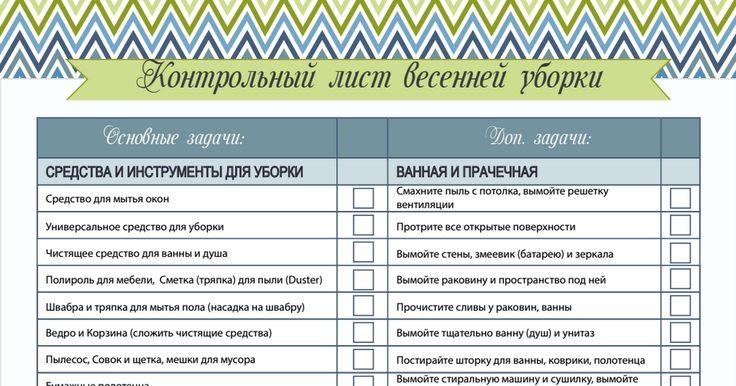 HouseHoldBinder-Контрольный лист весенней уборки-2015.pdf