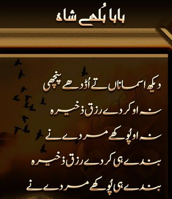 bulleh shah poetry - Google Search