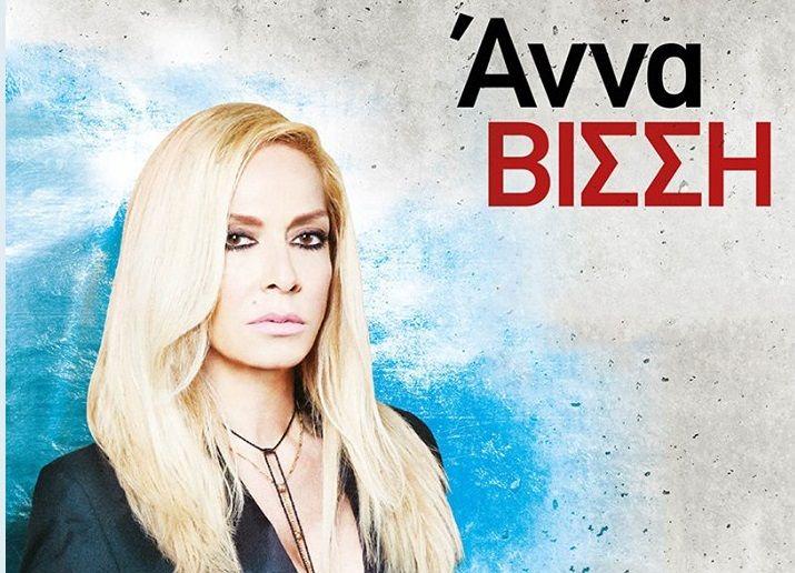 Boom! Η Άννα Βίσση αποκάλυψε πότε κυκλοφορεί το νέο της τραγούδι και το νέο της album