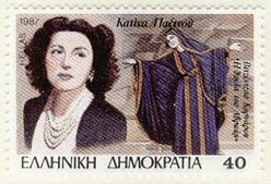 1987 (2 Δεκεμβρίου) Έκθεση για το ελληνικό θέατρο. Θέμα:  Κατίνα Παξινού (1900 - 1973),