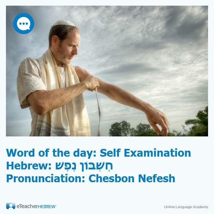 Chesbon Nefesh; Self examination in Hebrew