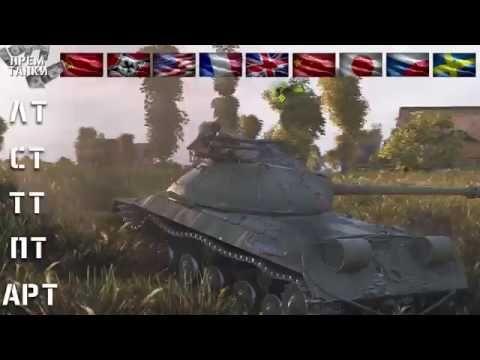 Соло стрим - Самые большие танки World of Tanks - http://worldoftanks.princeonlinevideos.com/?p=839