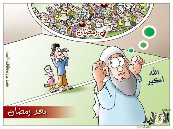 الصور رمضان فيس بوك صور شهر رمضان 2020 فوانيس كريكاتير مخطوطات رمضان 1441 الصفحة العربية Character Fictional Characters Family Guy