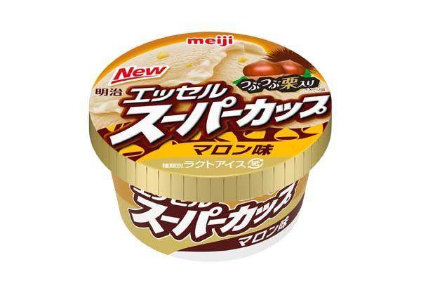 つぶつぶ栗入りの明治「エッセルスーパーカップ マロン味」が新登場!   11/7発売ですよ♪ #明治 #スーパーカップ #栗 #マロン #アイス