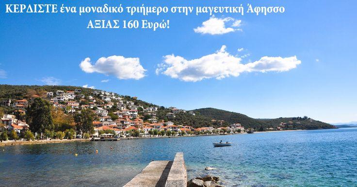 Διαγωνισμός Katia Hotel Άφησσος - Πήλιο! Powered by Discover Volos.