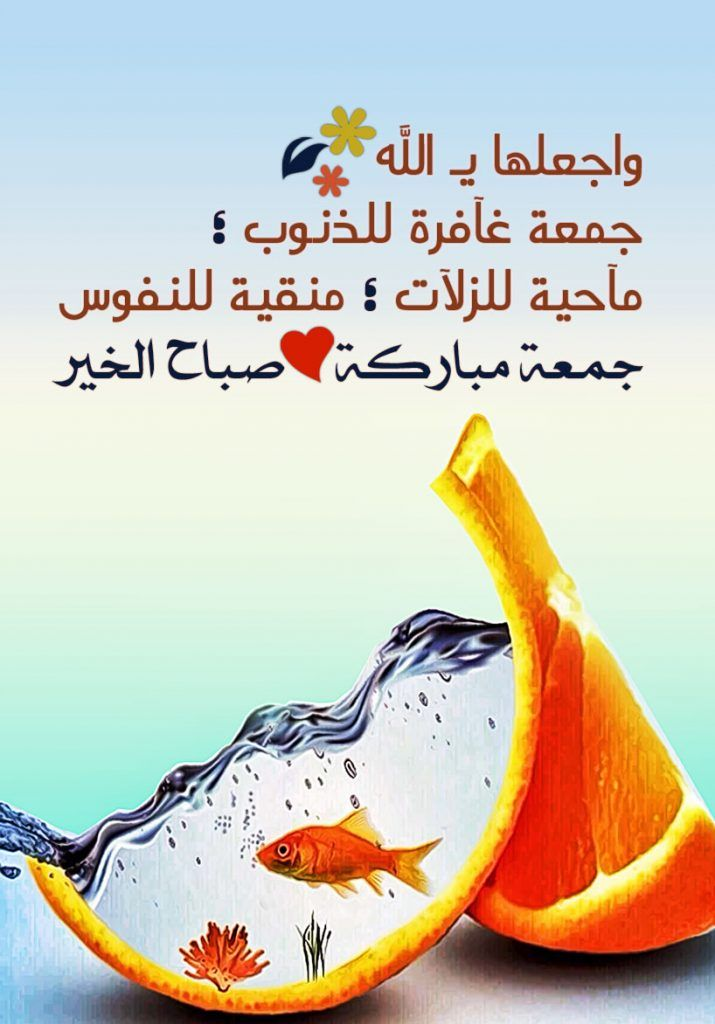 900 جمعة طيبه مباركة Ideas