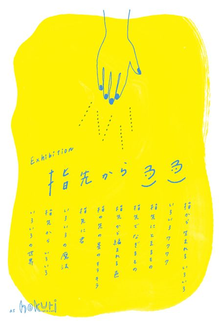 yellow japanese poster design