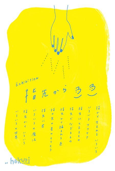 yellow japanese poster design