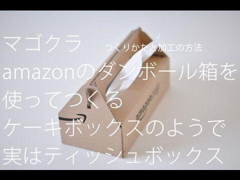 amazonダンボール箱のリメイク方法 ティッシュボックス編