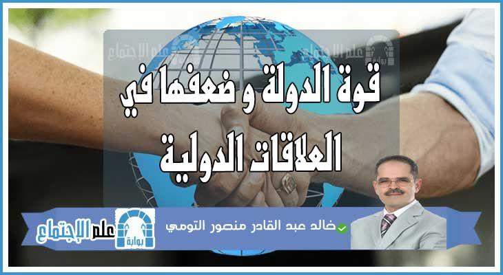 قوة الدولة و ضعفها في العلاقات الدولية Blog Posts Sociology Alo