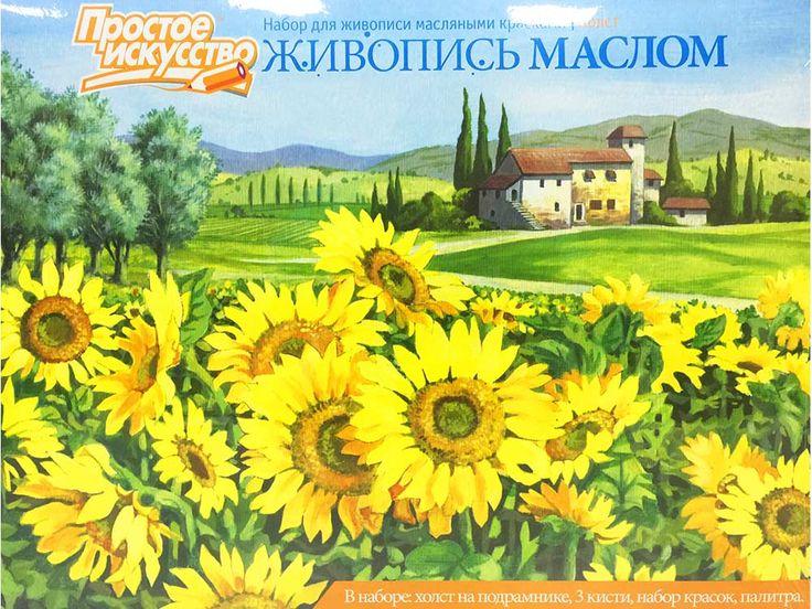 Картина маслом, масляная живопись, масляные краски, раскраска для взрослых, paint, купить картину, картина на холсте, холст, живопись маслом - Подсолнухи - Zvetnoe.ru - картины по номерам