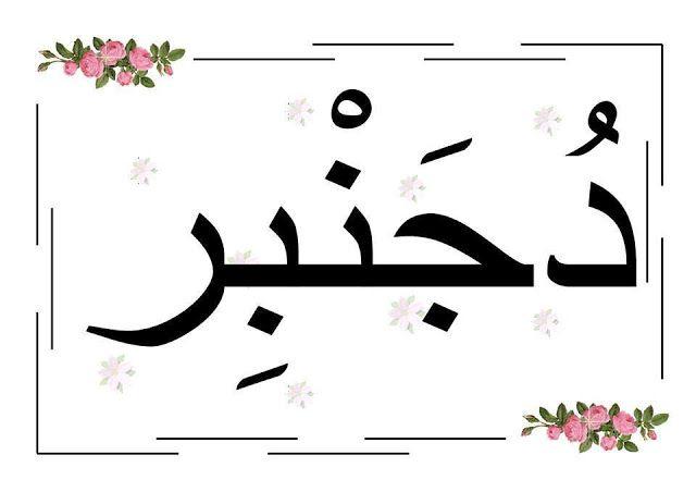 ملصقات أشهر السنة الميلادية باللغة العربية للتحميل و الطبع Pdf Home Decor Decals Decals Art