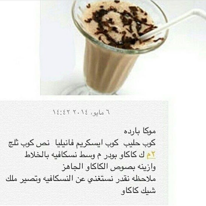 Pin By Soso On وصفات عصير وقهوة Coffee Drink Recipes Food Recipies Recipes
