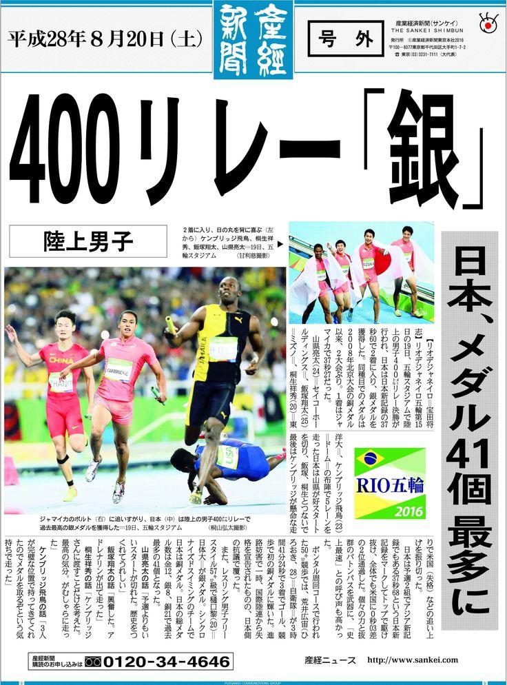 日本が400mリレーで「銀」 米国「撃破」しアジア記録更新 ジャマイカが優勝しボルトは3冠&3連覇 #号外 #リオ五輪 #陸上