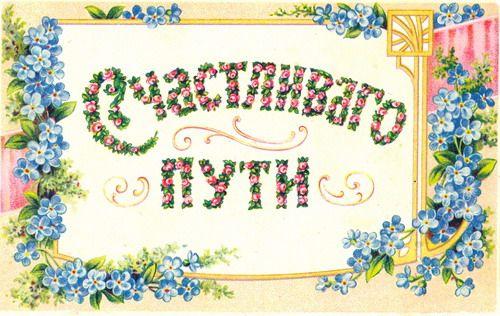 Пожелание счастливого пути в открытках