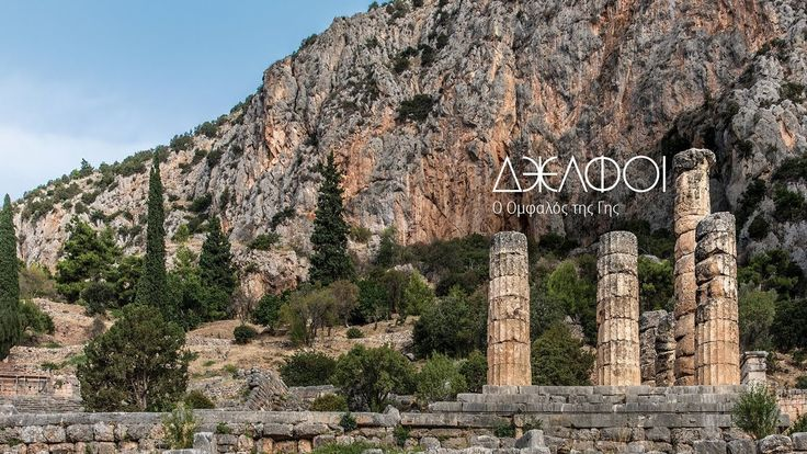 Delphi - The Navel of the World