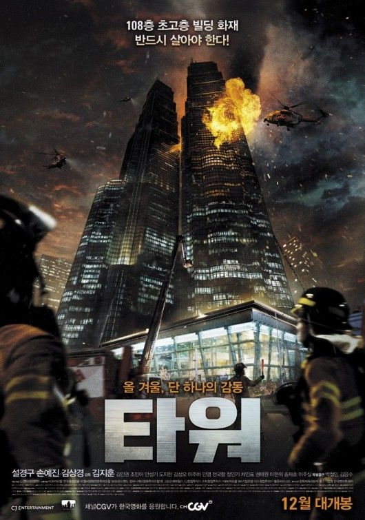 The Tower (2012) South Korea ~1eyeJACK~